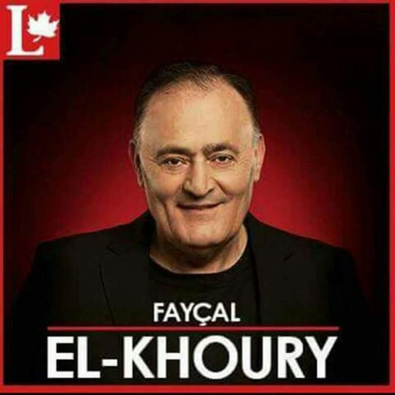فيصل الخوري من شربيلا العكارية عضوا في البرلمان الكندي