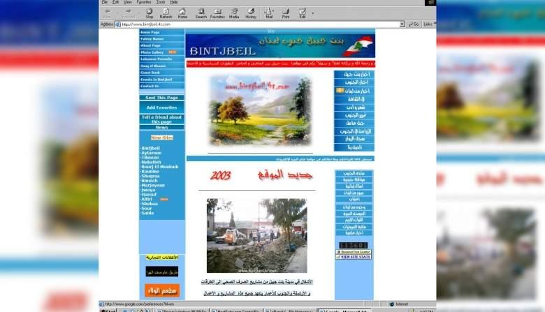 تشرين الثاني 2003.. يوم ولد موقع بنت جبيل.اورغ و كانت الانطلاقة...فما هي حكايته؟