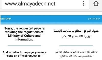 السلطات السعودية تحجب موقع الميادين على الإنترنت