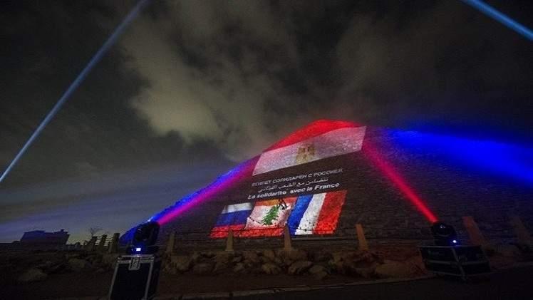 إضاءة الأهرامات المصرية بألوان أعلام روسيا وفرنسا ولبنان