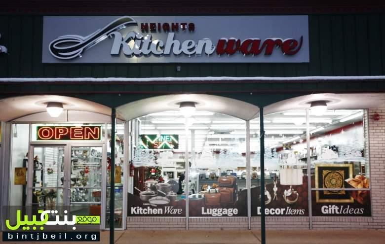 Heights kitchenware  HOLIDAY SALE.. تخفيضات هائلة
