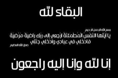 وفاة الحاجة صبحية عقل الحاج من بلدة الجية