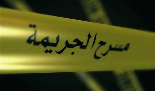 جريمة مروعة في عين نجم: مواطنة قضت على يد خادمتها