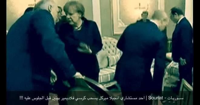 احد مستشاري انجيلا ميركل يسحب كرسي فلاديمير بوتين قبل الجلوس عليه