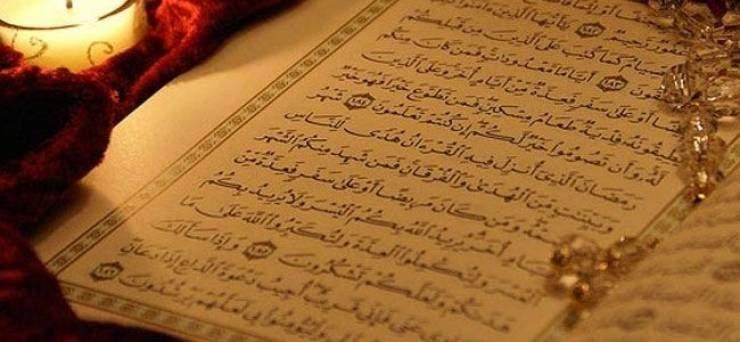 سورة في القرآن تبعد الفقر و تجلب الرزق و السعادة!