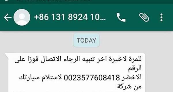 تحذير للبنانيين: رسائل هاتفية لسرقة «رصيدكم»!