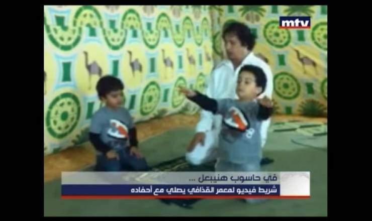 بالفيديو / شاهد ما عثر داخل حاسوب هنيبعل معمّر القذافي !