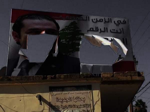 أنصار أشرف ريفي يمزقون صور لرئيس الحكومة سعد الحريري في الميناء