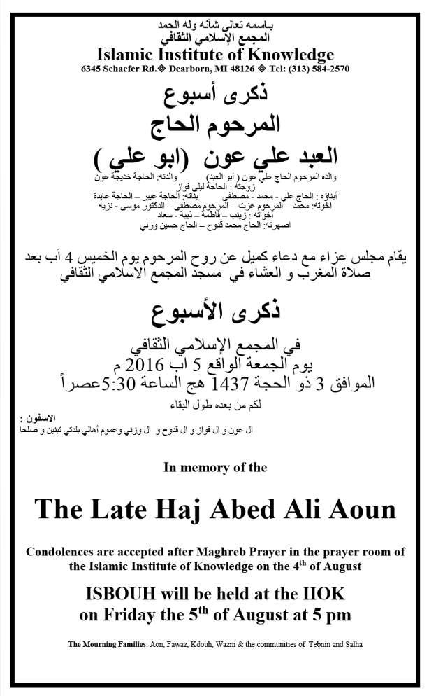 ذكرى أسبوع المرحوم الحاج  العبد علي عون (أبو علي)