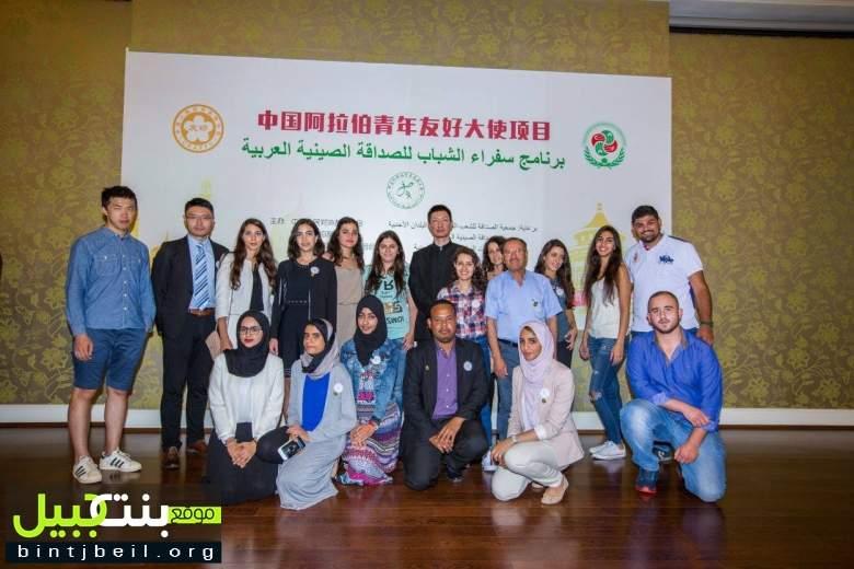 مشاركة لبنان في برنامج سفراء الشباب للصداقة الصينية - العربية