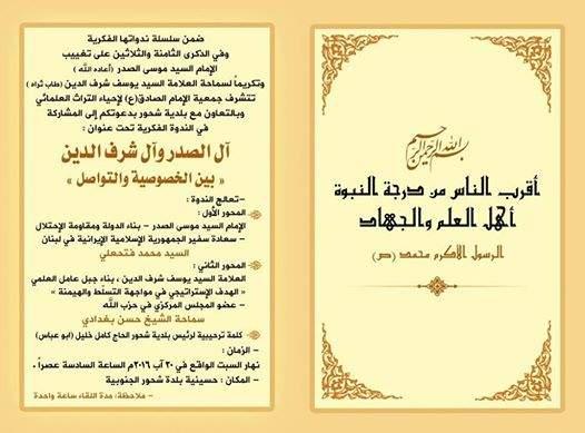 دعوة للمشاركة في الندوة الفكرية تحت عنوان: آل الصدر و آل شرف الدين