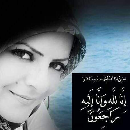 المأسوف على صباها رباب عبد الحسين أبو عليوي في ذمّة الله