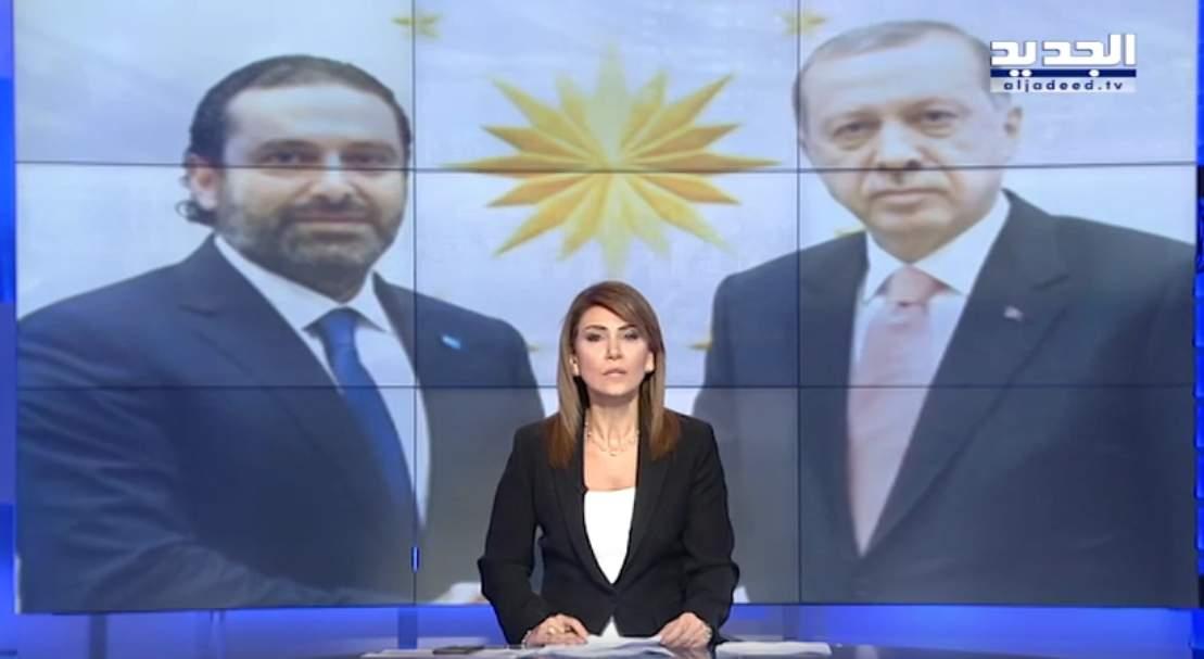 الجديد في مقدمتها: الحريري منزوع الذقن السعودية - فيديو