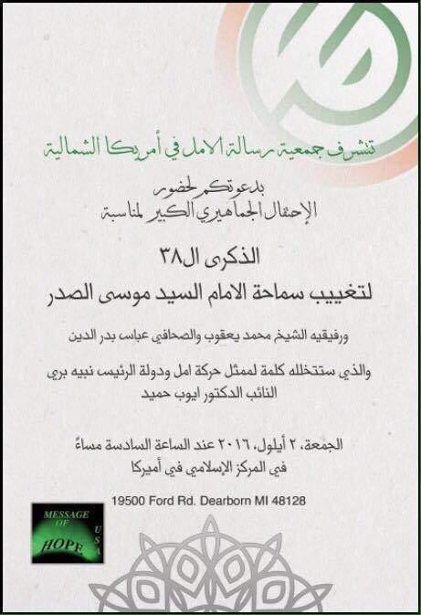 دعوة للمشاركة في الإحتفال الجماهيري لمناسبة الذكرى الـ38 لتغييب الإمام السيد موسى الصدر
