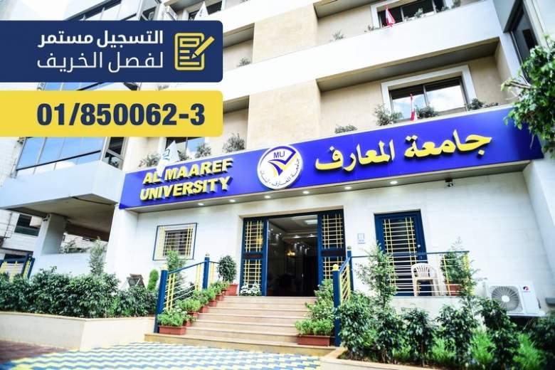 جامعة المعارف تعلن عن بدء استقبال طلبات الإنتساب إليها