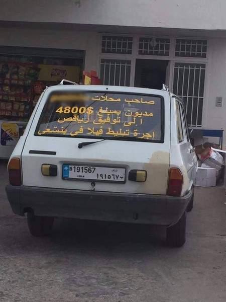 إنتبه، القصة مش مزحة!! سدد ديونك..و إلا مصيرك تتبهدل...