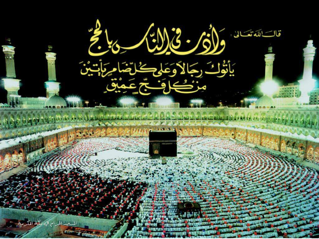 مكتب السيد السيستاني: يوم الاثنين 12 أيلول هو يوم عيد الأضحى المبارك