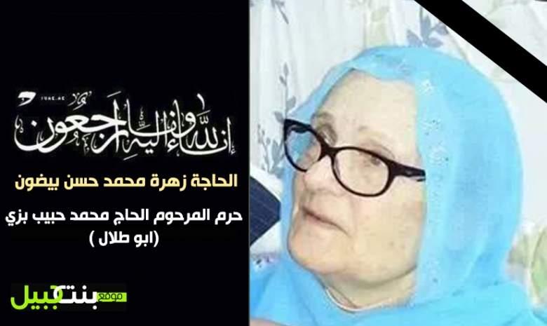 رحيل المرحومة الحاجة زهرة محمد حسن بيضون عيال المرحوم الحاج محمد حبيب بزي (أبو طلال)