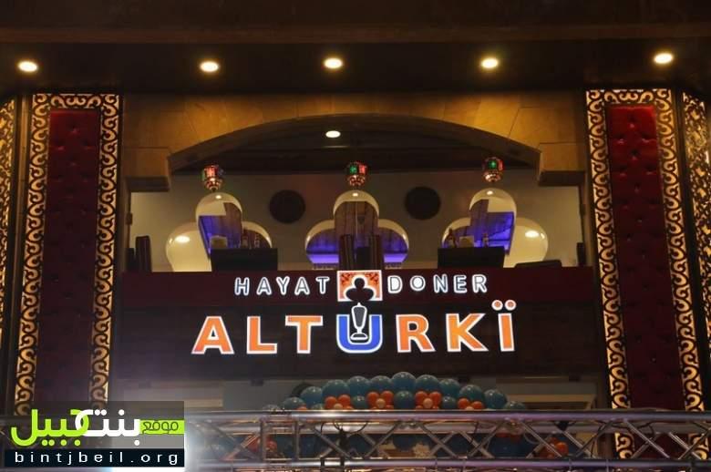 بالفيديو/ إنطلاقة صاروخية لمطعم حياة دونر التركي...افتتاح فرعه الخامس في النبطية