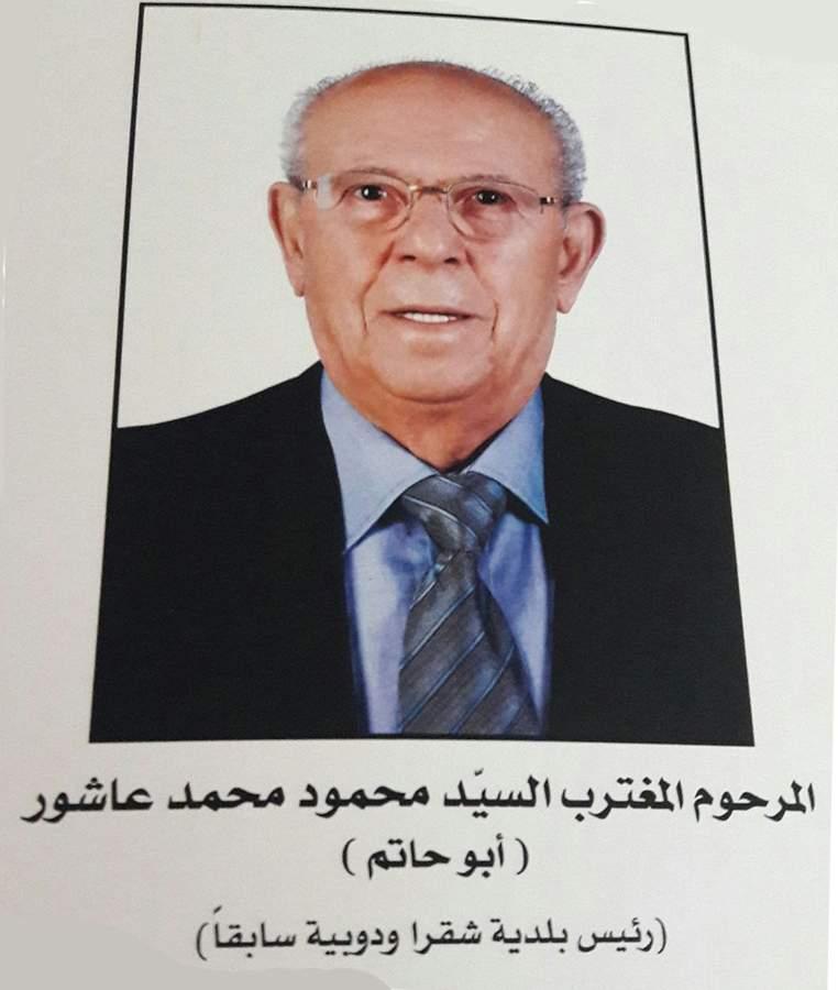 ذكرى اسبوع المرحوم السيد محمود محمد عاشور