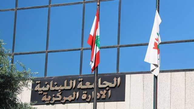 عكار: حملة مطالبة بفرع لـ«اللبنانية»