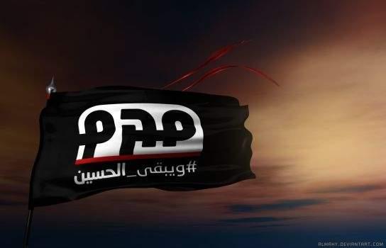 """مغردون يستقبلون محرم بوسمي """"#ياحسين"""" و """"#ويبقى_الحسين"""" #عاشوراء"""
