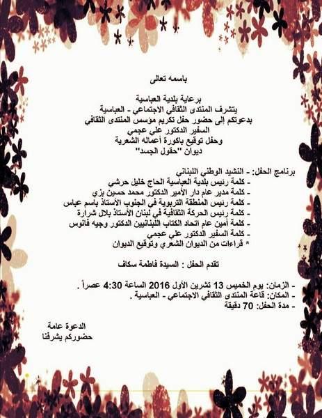 دعوة لحضور حفل تكريم مؤسس المنتدى الثقافي السفير الدكتور علي عجمي