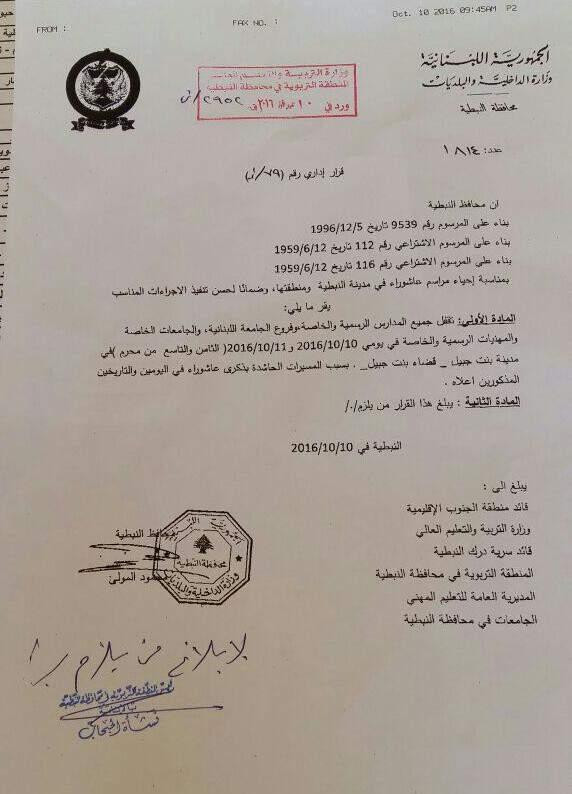 قرار للمولى باقفال المدارس والجامعات في النبطية و بنت جبيل