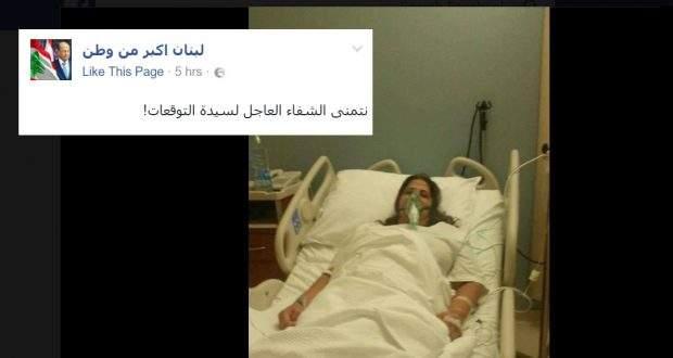 تتمنى الشفاء لليلى عبد اللطيف