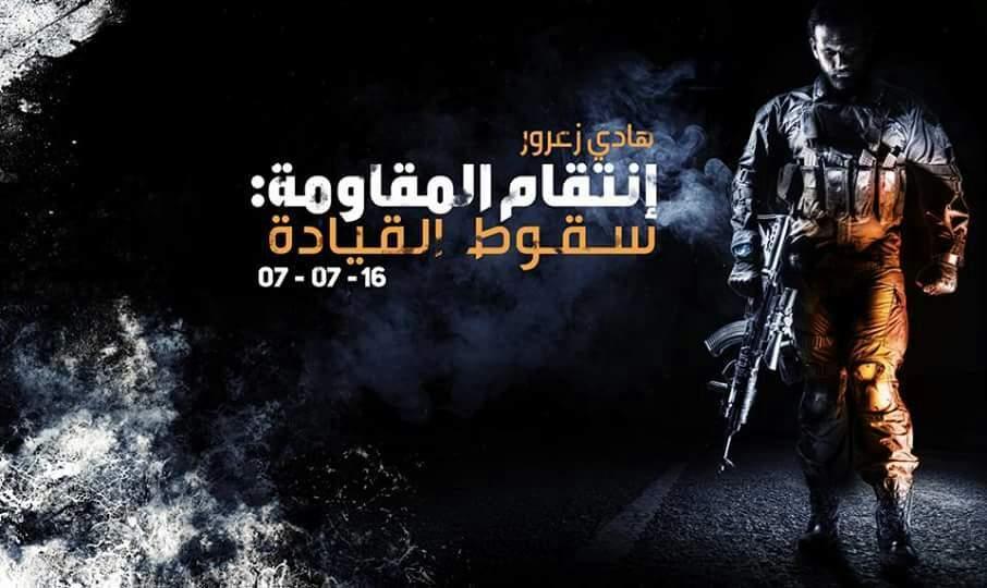 إنتقام المقاومة.. سقوط القيادة : قريباً الى فيلم سينمائي عالمي