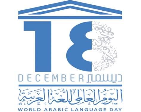 اليوم العالمي للغة العربية.. أرقام وحقائق