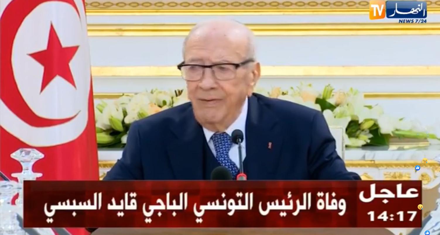 وسائل إعلام: وفاة الرئيس التونسي الباجي قايد السبسي ومستشار الرئيس التونسي ينفي أنباء وفاته