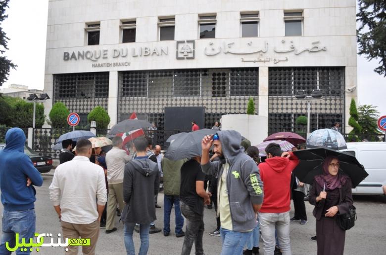 بالصور/ المحتجون في النبطية اعتصموا أمام مصرف لبنان
