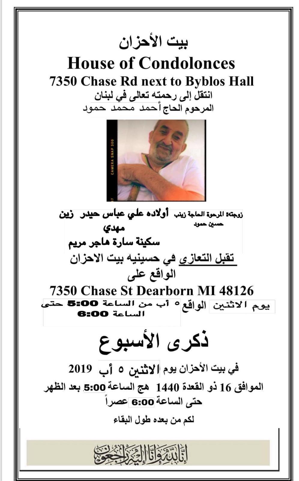 ذكرى أسبوع المرحوم الحاج أحمد محمود حمود في ديربورن