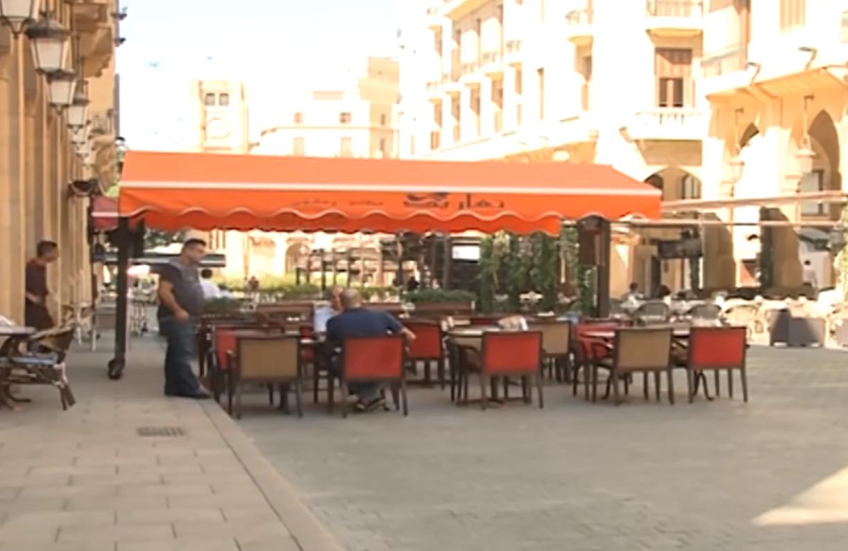 كانت اغلى منطقة في لبنان.. بالفيديو / الأرغيلة الأرخص في بيروت في وسط المدينة! بـ 5000 ليرة..