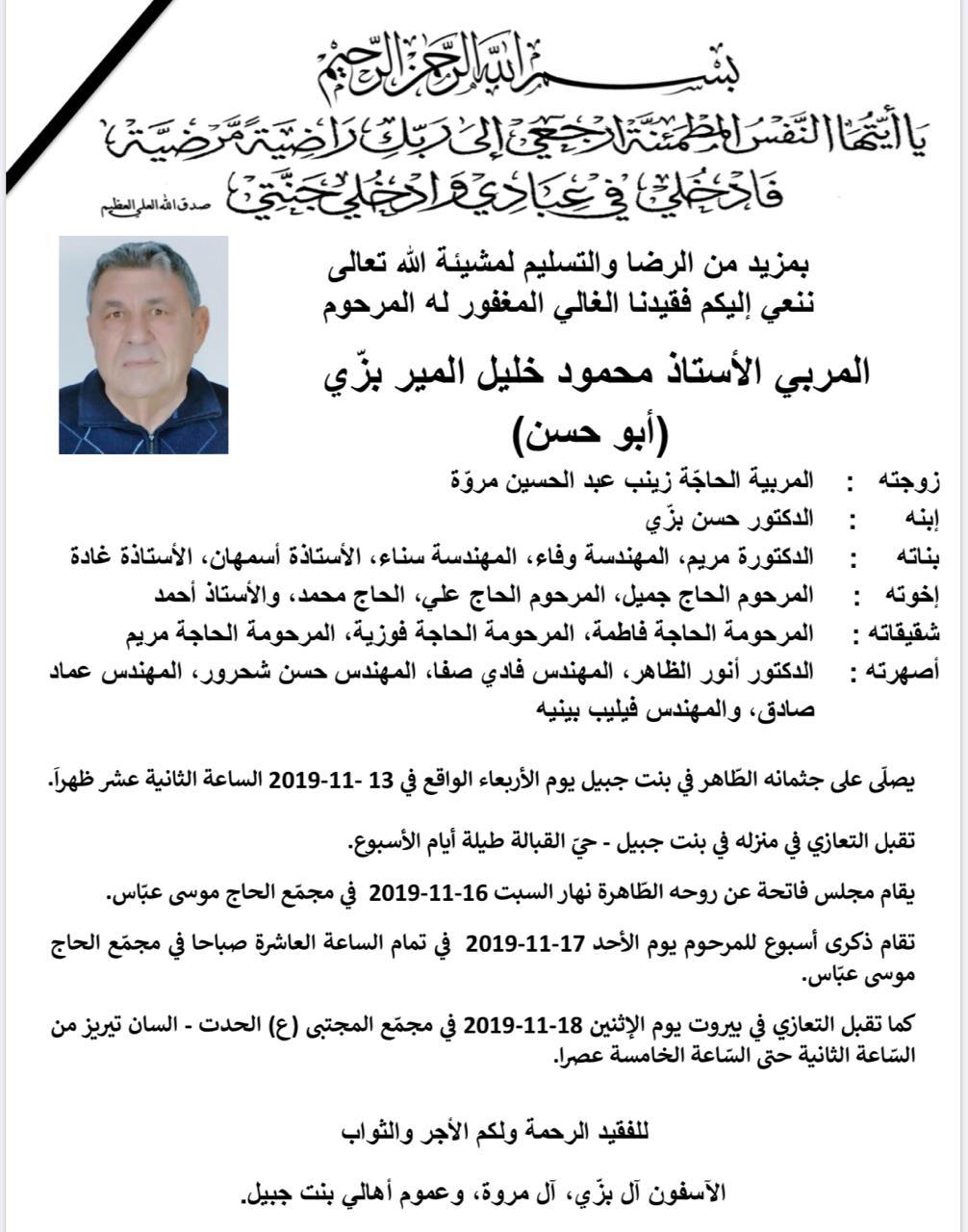 موعد تشييع المربي الأستاذ محمود خليل المير بزي (أبو حسن) في بنت جبيل