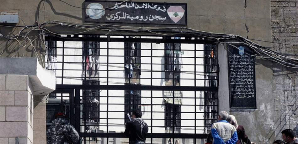 صوت لبنان:سجناء في قسم الأحداث في رومية يعانون من نزيف منذ 20 يوما ...ويناشدون لكي يحصلوا على العلاج!