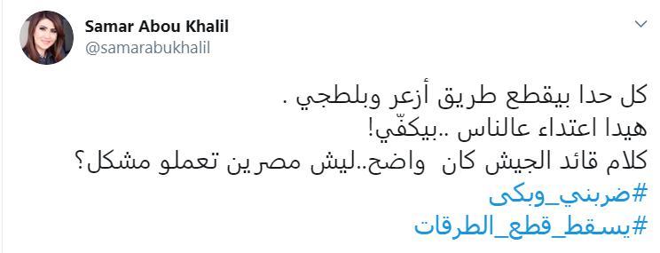 الاعلامية سمر ابو خليل: كل حدا بيقطع طريق أزعر وبلطجي.. هيدا اعتداء عالناس ..بيكفّي!