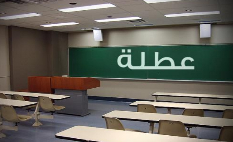 اتجاه لدى وزارة التربية لتمديد عطلة المدارس الرسمية حتى مساء الاحد على ان يصدر التعميم الرسمي غدا