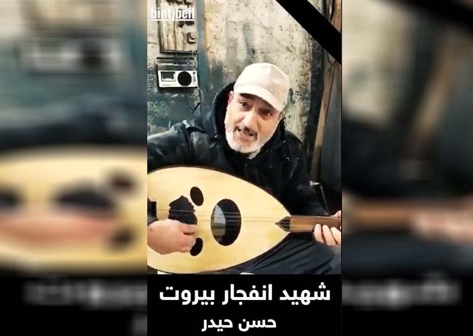 لا يعتب حدا ولا يزعل حدا...شهيد انفجار مرفأ بيروت حسن حيدر