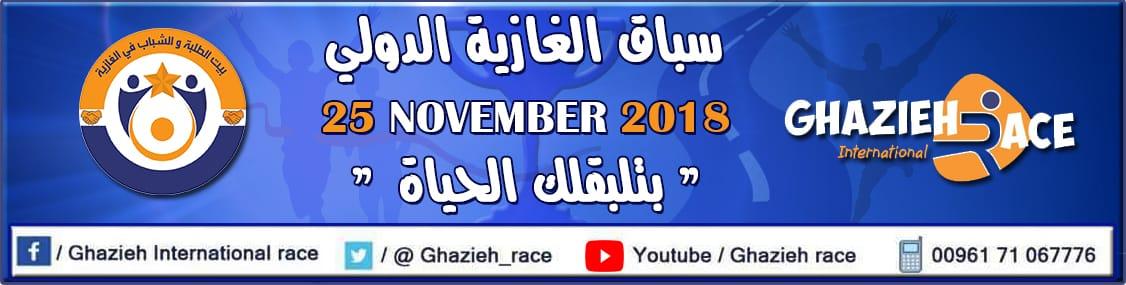 """""""بتلبقلك الحياة""""...سباق الغازية الدولي الرابع سينطلق في 25 تشرين الثاني"""