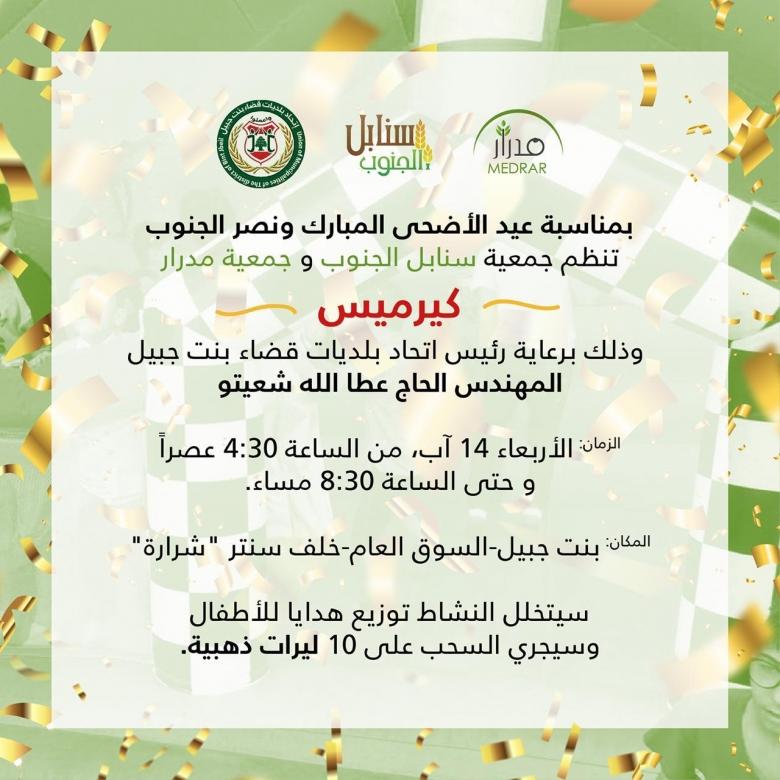 مئات الألعاب والهدايا بانتظار صغاركم...كيرمس العيد في بنت جبيل