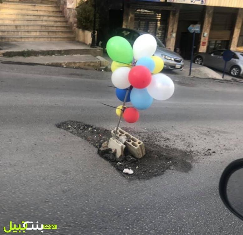 """بالصورة/ """"بالبالونات سكّرنا الجورة""""...حل لبناني مبتكر في انطلياس!"""