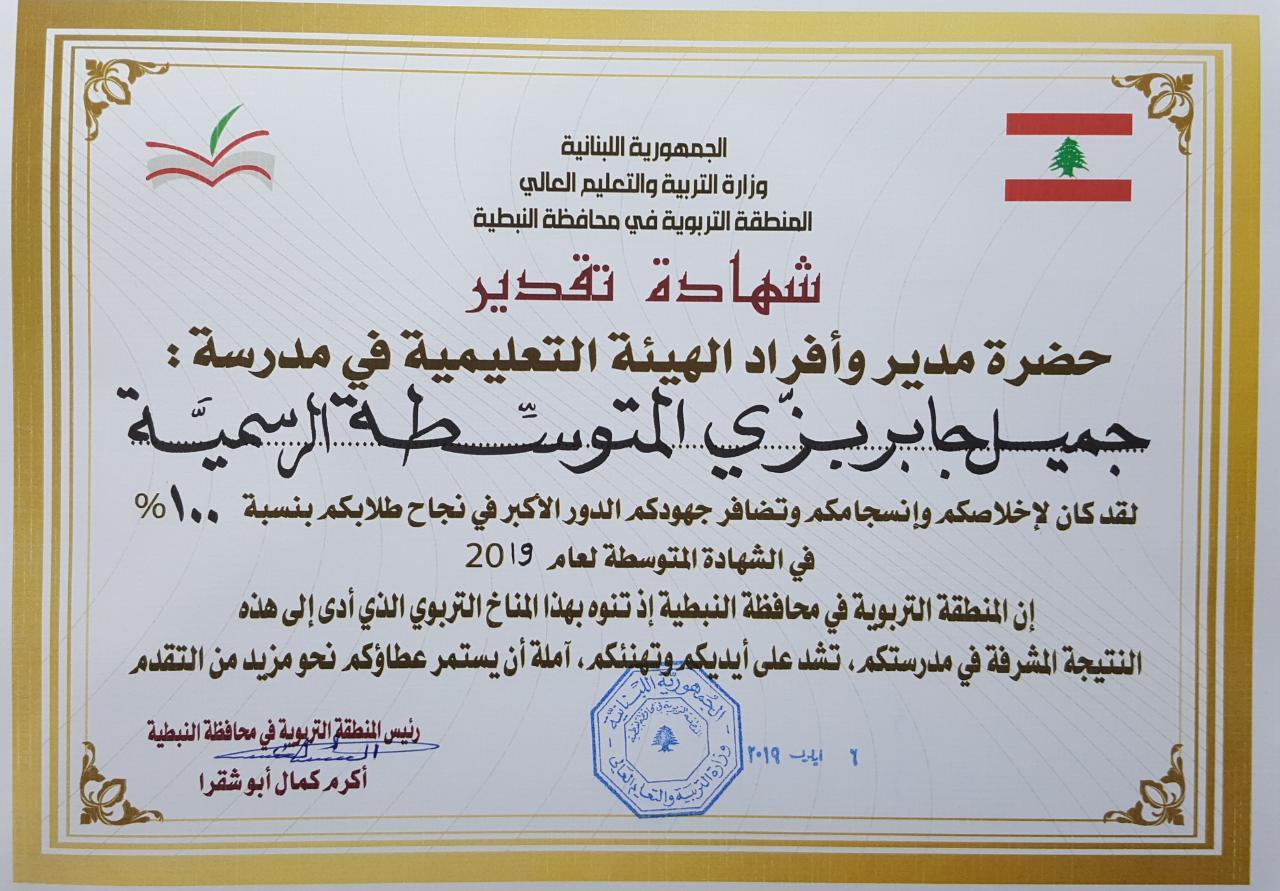 شهادة تقدير من رئيس المنطقة التربوية في محافظة النبطية لمدرسة جميل جابر بزي المتوسطة في بنت جبيل