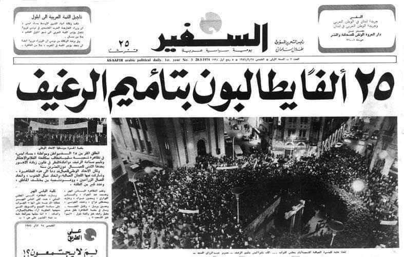 بالصورة/ أزمة الرغيف تعيد نفسها من سنة 1974 إلى اليوم...25 ألفا يطالبون بتأميم بالرغيف !