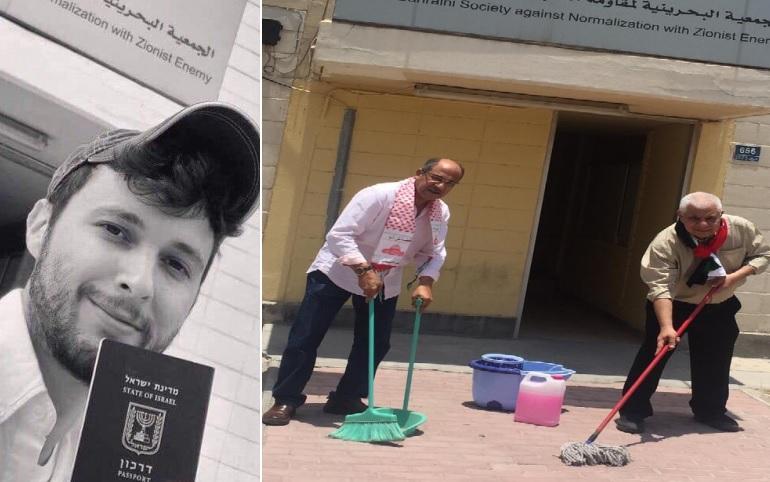 """بالفيديو/ بعد نشره صوراً لنفسه أمام جمعية مقاومة التطبيع... بحرينيون """"يطهرون"""" مكان صحفي """"إسرائيلي"""" في المنامة"""