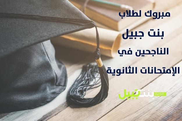 لطلاب مدينة بنت جبيل الناجحين والناجحات في امتحانات الشهادة الثانوية...ألف مبروك