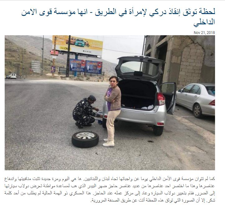 بالصورة/ علقت سيارتها عند طريق ضهر البيدر فبادر العنصر في قوى الأمن الواقف على الحاجز لتبديل عجلاتها