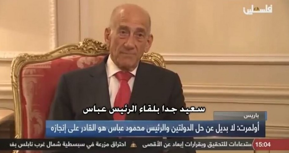 """بالفيديو / """"تلفزيون فلسطين"""" يستفز الفلسطينيين باستضافة ايهود اولمرت"""