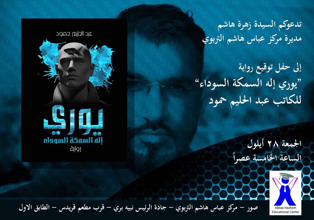 دعوة لتوقيع رواية في مركز عباس هاشم التربوي
